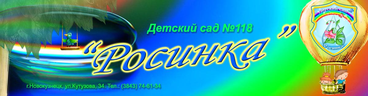 """Детский сад №118 """"Росинка"""""""