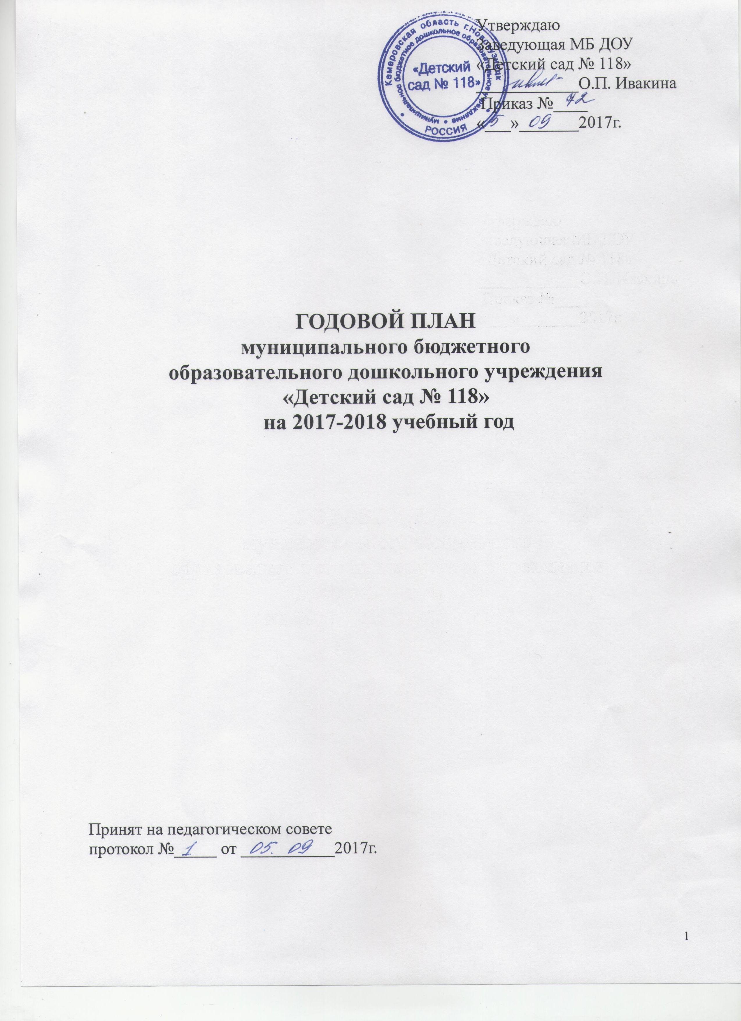 Справка по итогам тематического контроля по ФЭМП в доу